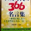 新著『平成時代の366名言集』の見本が到着ーー平成の著名人が遺した珠玉の名言・金言集。