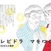 最近のこと(2018/01/09~)