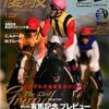画像>優駿 2009