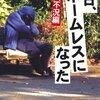 ドキュメンタリー動画「新宿ホームレス」