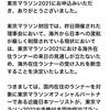 なんだかなあ…東京マラソン2021