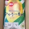 ユニオンツール(6278)から優待が到着:新潟産コシヒカリ5kg