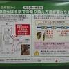 地下鉄札幌駅での南北線と東豊線の乗り換えについて