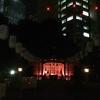 夜の渋谷「金王八幡宮」が妖しいほどに美しかったこと。