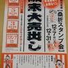 【桑折スタンプ会】「歳末大売出し」のスピードくじを開催中!