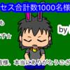 ☆祝総アクセス合計1000名様☆ ありがとうございます♪