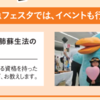 321:命のリレー大会!秋の神戸駅イベントにイコちゃんの登場がほぼ確定です