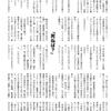 マジ?【この、ハゲーーーっ!】自民党 豊田真由子衆議院議員が離党届を提出