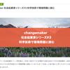 【イベント情報】明日!changemaker 社会起業家シリーズ@Startup Hub Tokyoに代表・小嶌が登壇します!