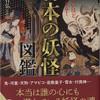 『日本の妖怪図鑑』