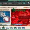 E7 ソロモン諸島沖/サンタ・クルーズ諸島沖(第一ゲージ)