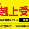 馬渕教室 高校受験対策 大阪 東豊中校 17.03.13