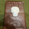 AI、ロボットならこの本【読書感想文】『ロボット兵士の戦争』P. W. シンガー/NHK出版