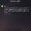 iPhone7plusジェットブラック本申し込みのお手続きがきました!10/15