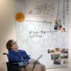 新宿・町田・歯医者
