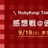 エンジニアイベント『RubyKaigi 2020 Takeout 感想戦 SmartHR@仮想松本』が開催されるまで