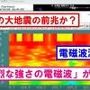【前兆】M7超クラスの大地震に要警戒!ELF帯電磁波の「猛烈な強さ」が続いている~渡辺氏の電磁波測定