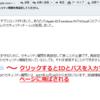 【詐欺メール】今度はApple IDサポートセンターを騙った偽装メールが来たよの巻