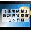 【運用成績】仮想通貨投資(3ヶ月目)