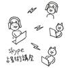 Skype・名古屋の占星術講座の予定が決まりました