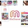 〖SNSランキング2位〗MIXCHANNEL(ミックスチャンネル)のはYouTube動画も豊富!
