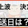 【2021年5月】映画ねこねこ日本史が地上波放送!