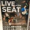 USG2020 LIVE (on the) SEAT 倉敷公演