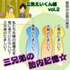 三兄弟の胎内記憶!?三男えいくん編vol.2