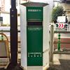 小田急線喜多見駅付近の六角柱型緑ポスト