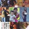 高山『黒人コミュニティ』:黒人コミュニティのダメなところを率直に述べたよい本。