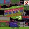 コナミアンティークス・MSXコレクション2  グラディウス2が遊べるっていいよね