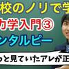 【大学物理】熱力学入門③(エンタルピー)