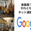 ジプシージャズ入門〜番外編〜オススメギター購入方法 通販?ショップ?