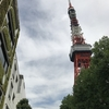 6月5日(火)hatenaよりお昼の東京タワー。