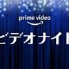 【Amazonプライム】ビデオナイト開催中です!【レンタル100円】