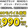 【考察】新MVNOブランド REMOモバイルって何が強みなの!? メリット・デメリットをまとめてみた
