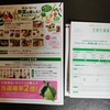 【5/31*6/7】イオン×キユーピーと野菜を楽しむ!キャンペーン【レシ/はがき*web】