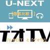 【徹底比較】『U-NEXT』と『ゲオTV』はどちらがお得?【表付き解説】