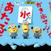 サントリー天然水×ミニオンズ特製かき氷マシン当たる!キャンペーン