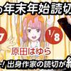 「少年ジャンプ+」年末年始読切祭20連弾!にルーキー出身作家が登場!【その2】