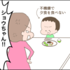 【4コマ漫画】親子でイライラ!!4歳の第一次反抗期。
