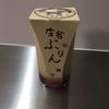 <尼崎・ショウタニ>「庄谷ぷりん」美味しすぎる!!