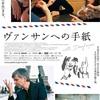 【映画】ヴァンサンへの手紙
