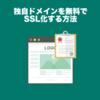 0円!独自ドメインを無料でSSL化する方法