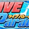 [デレステ]LIVE Paradeの厄介な公演を攻略