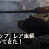 【WOT】ティア8最強格戦車が再販!ディフェンダー(Obj252U)は買ってて損はありませんよー