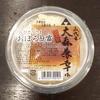 超おいしいお豆腐