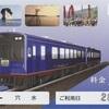 のと里山里海3号(ゆったりコース) 観光列車券