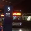 とんちんかん台湾旅行レポートとゴジラに思うこと