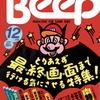 【1986年】【12月号】Beep 1986.12